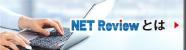 NET Reviewとは